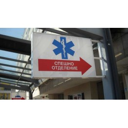 2019/01/17 - Спешни състояния и задължения на пациентите